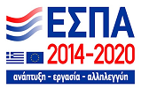 EΣΠΑ 2014-2020